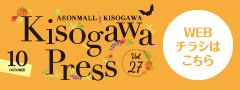 KisogawaPress Vol.27