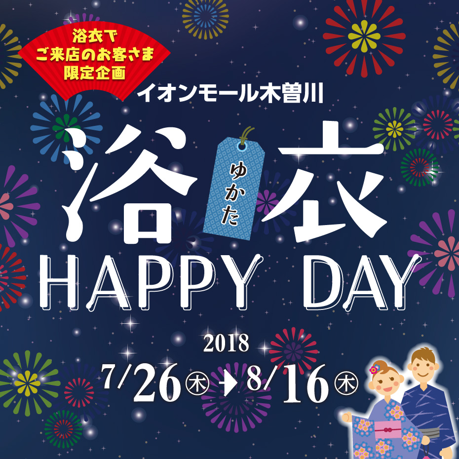 2018浴衣HAPPY DAY